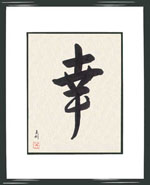 Custom Japanese Calligraphy: Personal Use