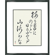 Custom Japanese Calligraphy (Framed)