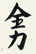Japanese Calligraphy Art - All One's Might (zenryoku)  (VS2B)