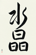 Japanese Calligraphy Art - Crystal (suishou)  (VD4A)