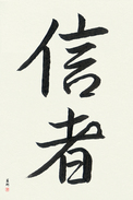 Japanese Calligraphy Art - Believer (shinja)  (VS2A)