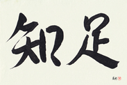 Japanese Calligraphy Art - Be Satisfied (chisoku)  (HS2A)