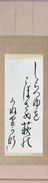 Japanese Hanging Scroll - Basho - Not spilling the glistening dew, the bush clover, undulating (shiratsuyu wo kobusanu hagi no uneri kana)  (VD6A)