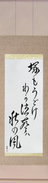 Japanese Hanging Scroll - Basho - Shake even the grave, My wailing is the autumn wind (tsuka mo ugoke waga naku koe wa aki no kaze)  (VD6A)