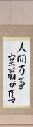 Japanese Hanging Scroll - All is Saiou's Horse (jinkan banji saiou ga uma)  (VD6A)