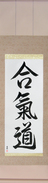 Japanese Hanging Scroll - Aikido (aikidou)  (VD4A)