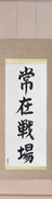 Japanese Hanging Scroll - Always on the Battlefield (jouzaisenjou)  (VS4A)