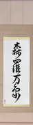 Japanese Hanging Scroll - All of Creation (shinrabanshou)  (VD5A)