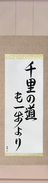 Japanese Hanging Scroll - A Journey of a Thousand Miles Begins with a Single Step (senri no michi mo ippo yori)  (VD7A)
