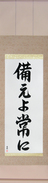 Japanese Hanging Scroll - Be Prepared (sonae yo tsuneni)  (VS5A)