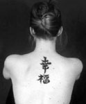 Happiness Japanese Tattoo Designs