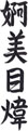 Full Name in Kanji Vertical