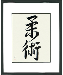 Japanese Framed Calligraphy