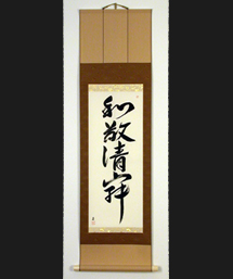 Custom Japanese Scrolls