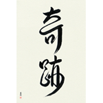 Custom Japanese Calligraphy (Unframed)
