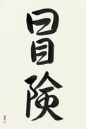 Japanese Calligraphy Art - Adventure Japanese Tattoo Design by Master Eri Takase