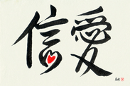 Japanese Calligraphy Art - Faith and Love (shin\'ai)  (HS2A)