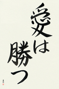 Japanese Calligraphy Art - Love Conquers All (ai wa katsu)  (VS3A)