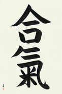 Japanese Calligraphy Art - Aiki Japanese Tattoo Design by Master Eri Takase