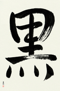 Japanese Calligraphy Art - Black Japanese Tattoo Design by Master Eri Takase