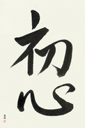 Japanese Calligraphy Art - Beginner's Mind Japanese Tattoo Design by Master Eri Takase