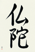 Japanese Calligraphy Art - Buddha Japanese Tattoo Design by Master Eri Takase