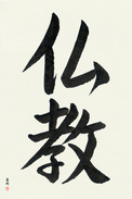 Japanese Calligraphy Art - Buddhism Japanese Tattoo Design by Master Eri Takase