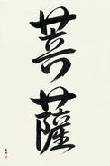 Japanese Calligraphy Art - Boddhisatva Japanese Tattoo Design by Master Eri Takase
