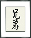 Japanese Framed Calligraphy - Brothers Japanese Tattoo Design by Master Eri Takase