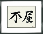 Japanese Framed Calligraphy - Invictus (fukutsu)  (HS2A)