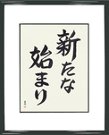 Japanese Framed Calligraphy - A New Beginning (aratana hajimari)  (VS2A)