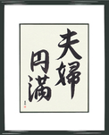 Japanese Framed Calligraphy - Marital Bliss (fuufuenman)  (VS2A)