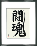 Japanese Framed Calligraphy - Fighting Spirit (toukon)  (VD3A)