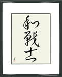 Japanese Framed Calligraphy - Peaceful Warrior (wasenshi)  (VC4A)