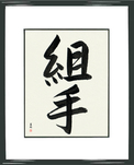 Japanese Framed Calligraphy - Sparring (kumite)  (VS3A)