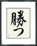 Japanese Framed Calligraphy - Win (katsu)  (VD3A)