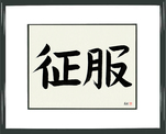 Japanese Framed Calligraphy - Conquer Japanese Tattoo Design by Master Eri Takase