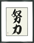 Japanese Framed Calligraphy - Effort (doryoku)  (VD3A)