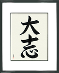 Japanese Framed Calligraphy - Ambitious Japanese Tattoo Design by Master Eri Takase