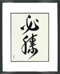 Japanese Framed Calligraphy - Certain Victory Japanese Tattoo Design by Master Eri Takase