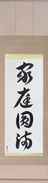 Japanese Hanging Scroll - Household Harmony (kateienman)  (VC5A)