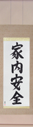Japanese Hanging Scroll - Peace and Prosperity in the Household (kanaianzen)  (VS5A)