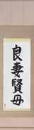Japanese Hanging Scroll - Good Wife Wise Mother (ryousaikenbo)  (VS4A)