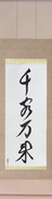 Japanese Hanging Scroll - Flood of Customers (senkyakubanrai)  (VD3A)