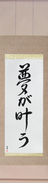 Japanese Hanging Scroll - Dreams Come True (yume ga kanau)  (VD4A)