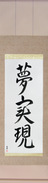 Japanese Hanging Scroll - Realize Your Dreams (yume jitsugen)  (VD4A)