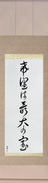 Japanese Hanging Scroll - Hope is our greatest treasure (kibou wa saidai no takara)  (VC6B)