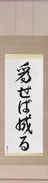 Japanese Hanging Scroll - Try and You Will Succeed (naseba naru)  (VD5A)