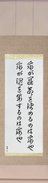Japanese Hanging Scroll - I am the master of my fate I am the captain of my soul (VC7A)