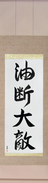 Japanese Hanging Scroll - Carelessness is one\'s greatest enemy (yudantaiteki)  (VD4A)
